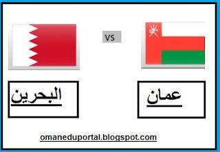 موعد مباراة عمان والبحرين