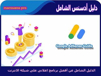 دليل أدسنس الشامل : كل كا تود معرفته عن جوجل أدسنس Google AdSense Guide