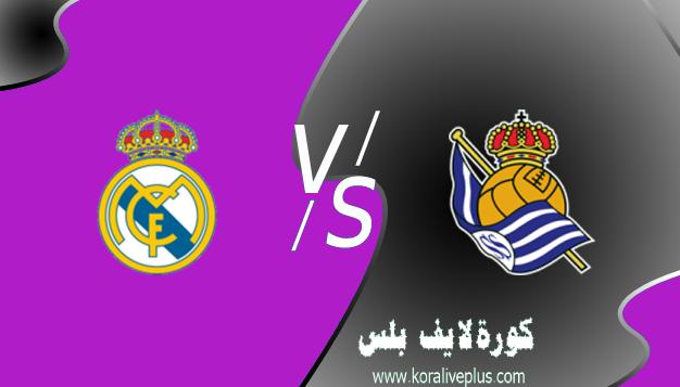 مشاهدة مباراة ريال مدريد وريال سوسيداد بث مباشر اليوم 01-03-2021 في الدوري الإسباني