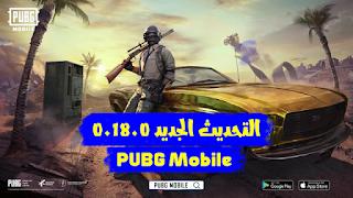 تهكير ببجي موبايل التحديث الجديد 0.18.0 بدون باند للأندرويد سيزون 13 هكر PUBG MOBILE