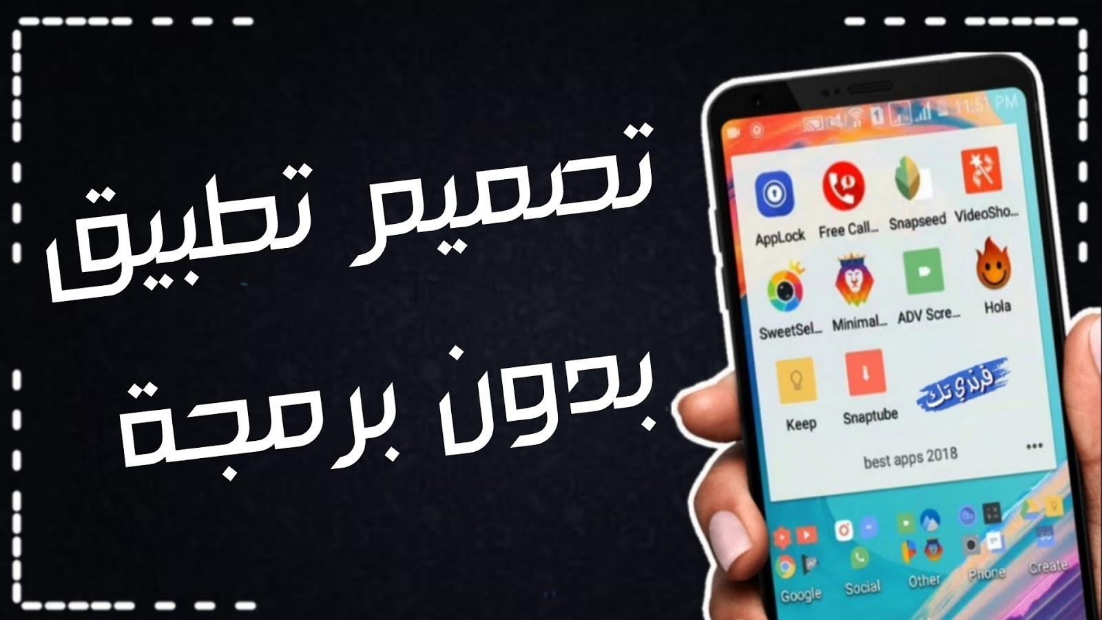 أفضل طرق لإنشاء تطبيق أندرويد مجانا بدون لغة برمجة