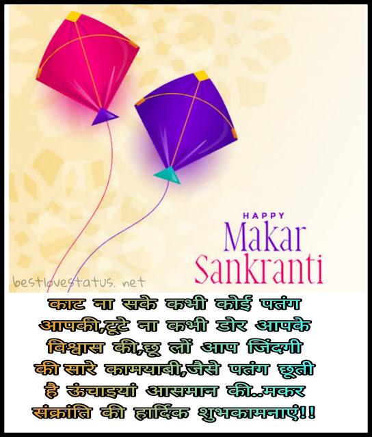 happy-makar-sankranti-wishes