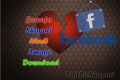 bewafa shayari hindi image download - SadPicShayari
