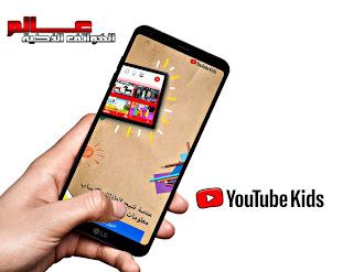 يوتيوب الاطفال YouTube Kids
