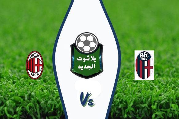 موعد مباراة ميلان وبولونيا اليوم الأحد 08/12/2019