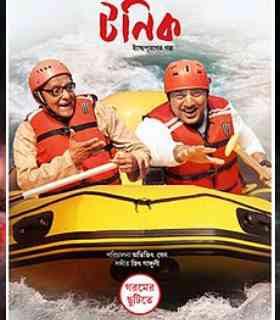 টনিক ফুল মুভি | দেভ | Tonic Full Movie Bengali HD Mp4Moviez