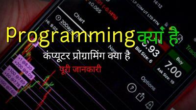 programing-प्रोग्रामिंग क्या है प्रोग्रामिंग का उपयोग कहां किया जाता है?(What is programming, where is programming used in hindi