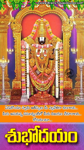 Lord Venkateswara Good Morning greetings,Telugu Good Morning Wishes with Hindu God Photos,Lord Balaji Good Morning pictures Greetings,good morning wishes hindu gods images for gud whatsapp fb hd wallpaper photos pictures pics messages sms dp status,lord Krishna hanuman Lord Shiv hd wallpapers,Venkateswara Swamy Good Morning Free download with simple and easy one,Sri venkateswara swamy images,Good Morning Wishes With Lord Venkatesha/Balaji Images