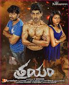 Trayam New Poster-thumbnail-9