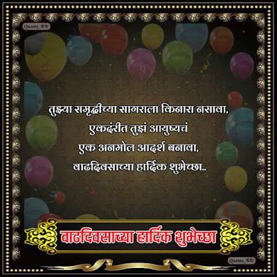 birthday post-Marathi