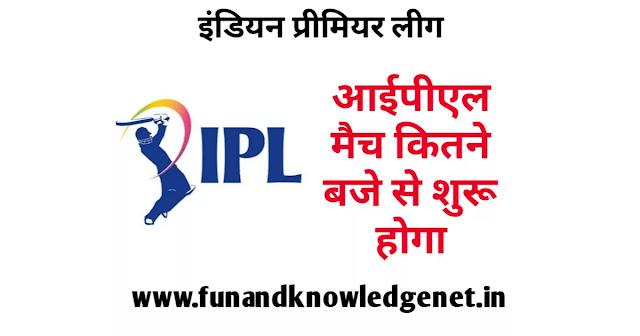 IPL Kitne Baje Chalu Hoga