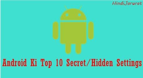 Android Ki Top 10 Hidden Settings 2019 ( In Detail ) - 10