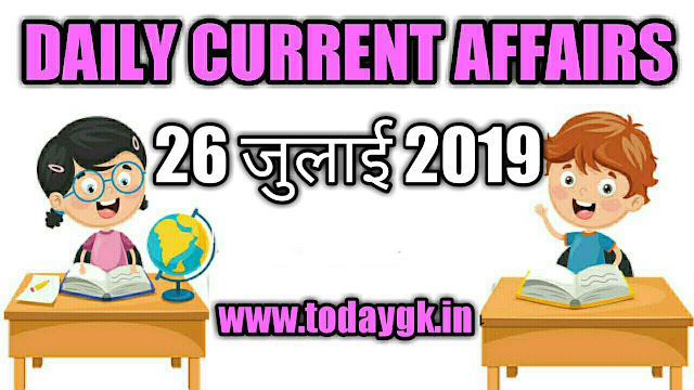 26 july current affairs in hindi