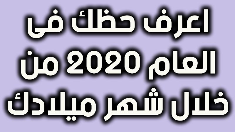 اعرف حظك فى العام 2020 من خلال شهر ميلادك حظك اليوم توقعات الابراج