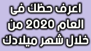 اعرف حظك فى العام 2020 من خلال شهر ميلادك