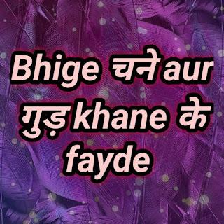bhige-chane-gud-khane-ke-fayde