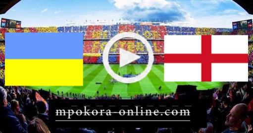مشاهدة مباراة إنجلترا واوكرانيا بث مباشر كورة اون لاين 03-07-2021 يورو 2020