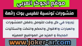 منشورات تونسية للفيس بوك رائعة 2021 - الجوكر العربي