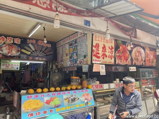 屏東市-進來涼-70年的冰果室-屏東夜市必訪-jin lai liang