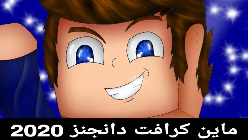 تحميل لعبة ماين كرافت دنجنز 2020 Minecraft Dungeons بصيغة APK للاندرويد