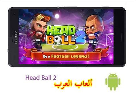 head ball 2,head ball 2 hack,تحميل لعبة head ball 2,head ball 2 مهكرة تحميل,تحميل لعبه head ball 2 مهكرة,تحميل,طريقه تحميل لعبه head ball 2 مهكرة,كيفيه تحميل لعبه head ball 2 مهكرة,تحميل لعبة head ball 2 مهكرة آخر اصدار,تحميل لعبة head ball 2 مهكرة للاندرويد,head ball 2 مهكرة,head ball 2 cheats,تحميل لعبة head ball 2 مهكرة مجانا للأندرويد,تحميل العاب,head ball 2 كيف تشغيل,head ball 2 hack ios,head ball 2 كيف تهكر,تنزيل لعبة head ball 2,تنزيل head ball 2 مهكرة,أكواد لعبة head ball 2