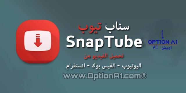 برنامج سناب تيوب SnapTube VIP لهواتف اندرويد النسخة الكاملة أخر اصدار 2019  مجاناً