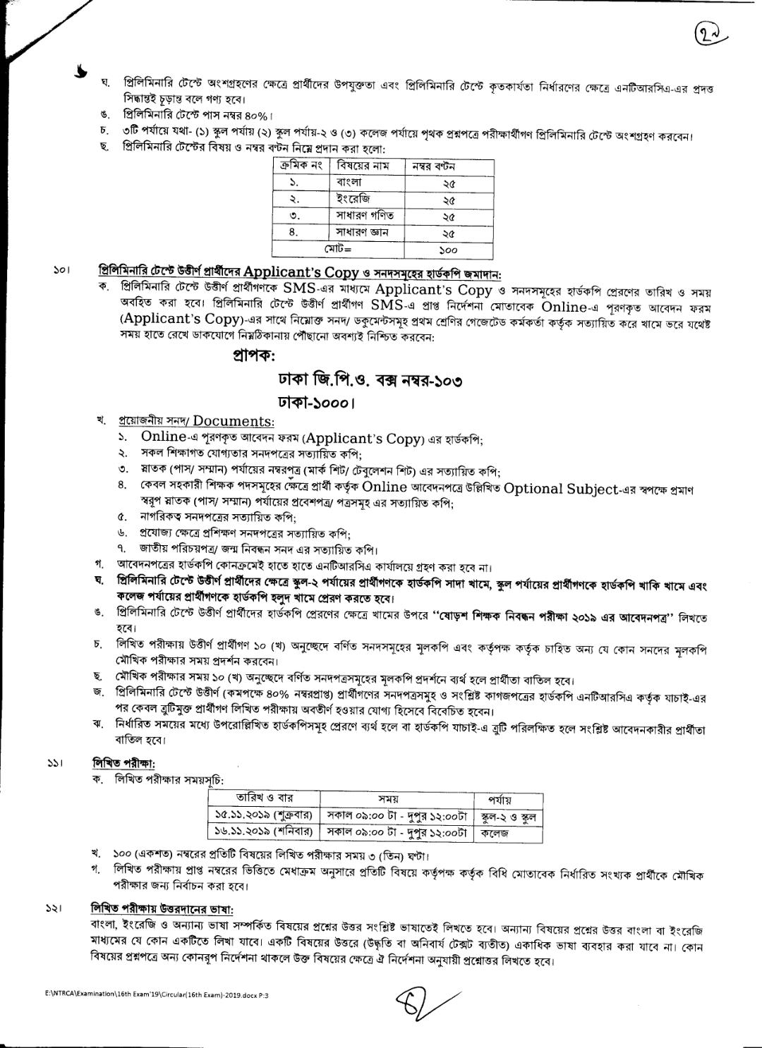 16th ntrca exam circular 2019