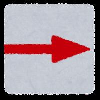 境界標のイラスト(横矢印)