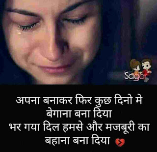 love is pain shayari with images