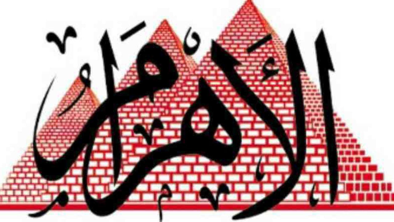 وظائف جريدة أهرام الجمعة يوم 8 - 10 مصر 2021