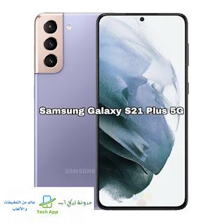هاتف Samsung Galaxy S21 plus