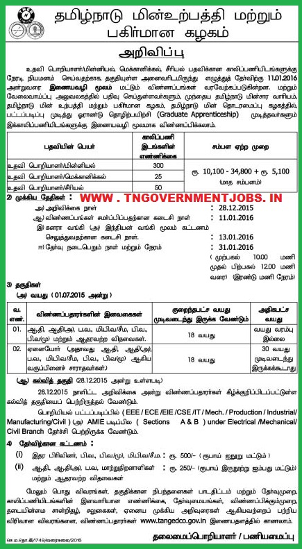 Direct Recruitment of 375  Assistant Engineers for TNEB Ltd / TANGEDCO Ltd / TANTRANSCO Ltd