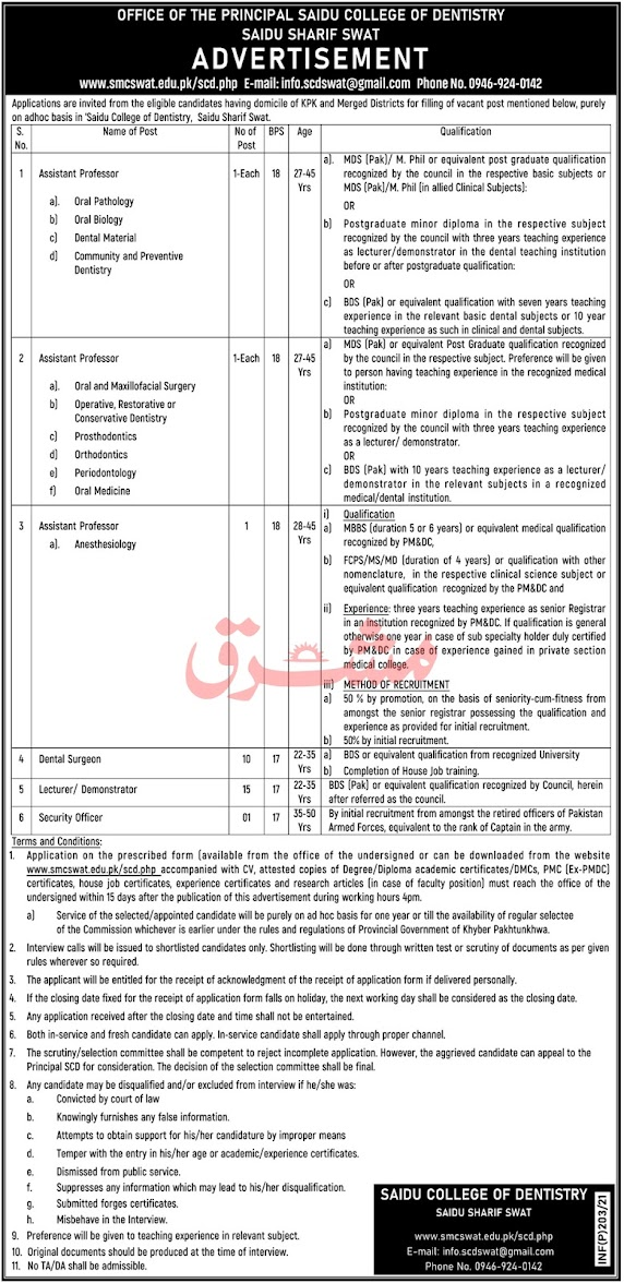 Saidu Sharif Swat Dental College Jobs 2021 - Download Job Application - www.smcswat.edu.pk/scd.php