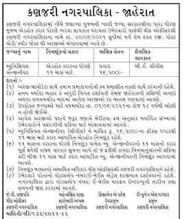 Kanjari Nagarpalika Recruitment