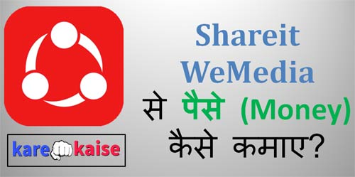 share-it-we-media-se-paise-kaise-kamaye