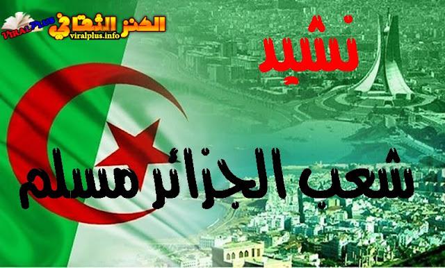 نشيد شعب الجزائر مسلم