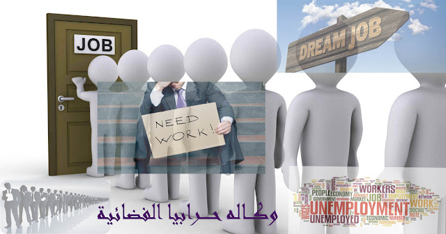 حلول البطالة وقياس معدل البطالة - بحث علمي | Unemployment solutions and measuring unemployment rate - scientific research