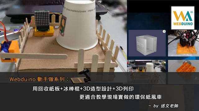 Webduino 動手做系列:用回收紙板 + 冰棒棍 + 3D 造型設計 + 3D 列印,更適合教學現場實做的環保紙風車