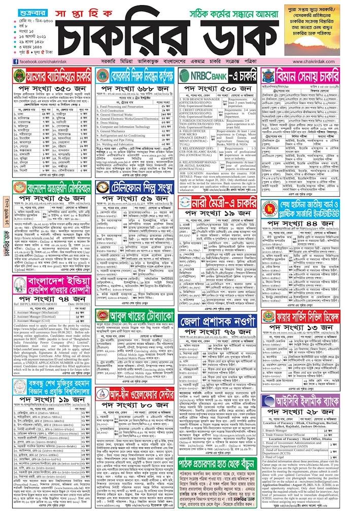 Saptahik Chakrir Dak 13 August 2021