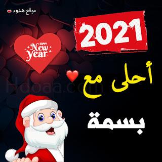 صور 2021 احلى مع بسمة