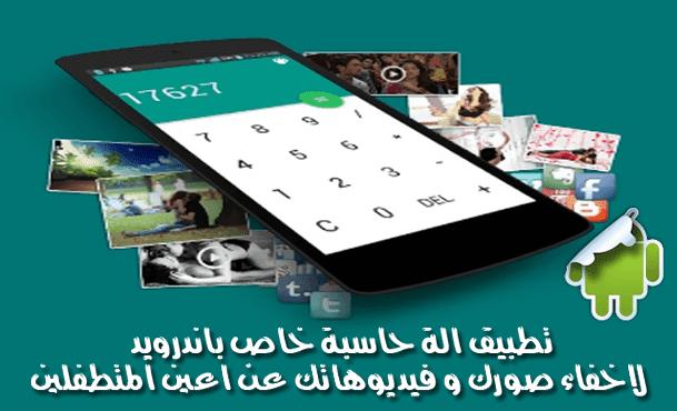 تطبيق الة حاسبة خاص باندرويد لاخفاء صورك و فيديوهاتك برقم سري عن اعين المتطفلين