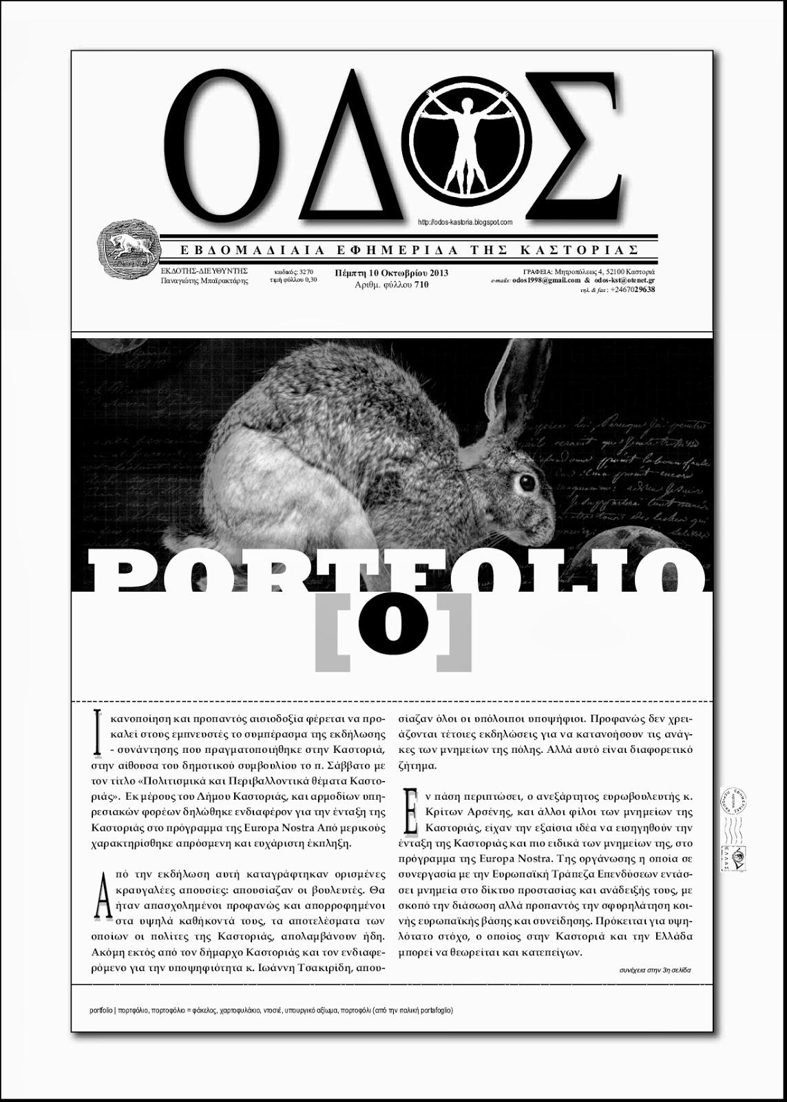 Port[o]folio