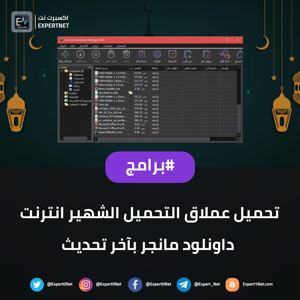تحميل برنامج التحميل الشهير انترنت داونلود مانجر Internet Download Manager 6.38 Build 22 للكمبيوتر كامل باخر تحديث