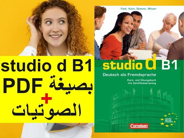 كتاب دروس وتمارين · Studio D B1 بصيغة PDF + الصوتيات + الحلول · لبدء تعلم اللغة الالمانية