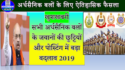 Change in Leave and Posting Rules for Central Armed Police Forces (CAPF)