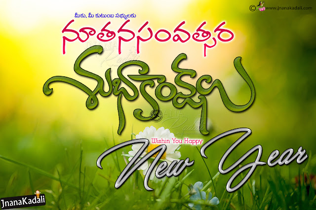 telugu greetings, happy new year greetings in telugu, online happy new year messages scraps