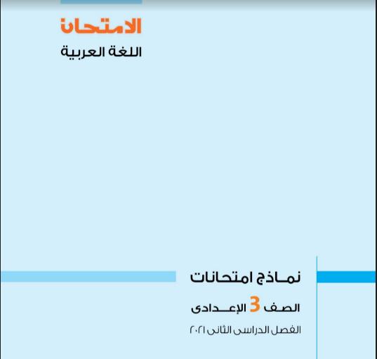 3 نماذج امتحان لغة عربية بالاجابات للصف الثالث الاعدادى ترم ثانى 2021 من كتاب الامتحان