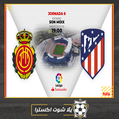مباراة أتلتيكو مدريد وريال مايوركا مباشر