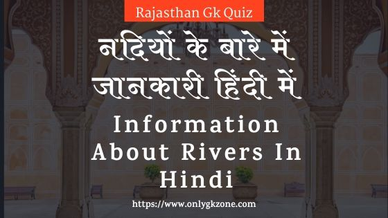 Information-About-Rivers-In-Hindi
