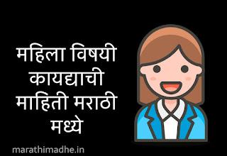 महिला विषयी कायद्यांची माहिती मराठी मध्ये (Women Acts Information In Marathi)
